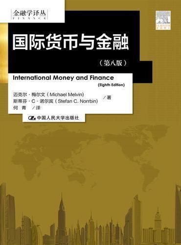 国际货币与金融(第八版)(金融学译丛)