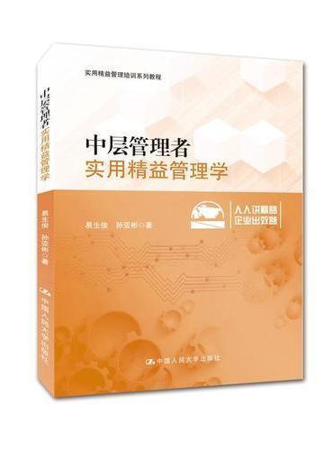 中层管理者实用精益管理学(实用精益管理培训系列教程)