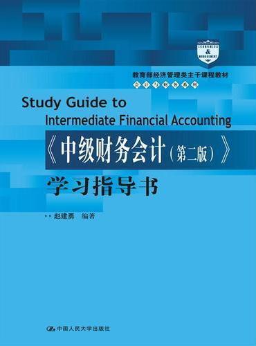 《中级财务会计(第二版)》学习指导书(教育部经济管理类主干课程教材·会计与财务系列)