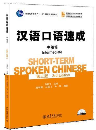 汉语口语速成·中级篇(第三版)