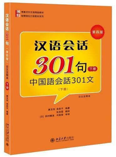 汉语会话301句(第四版)·日文注释本·下册