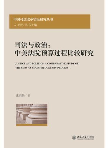 司法与政治:中美法院预算过程比较研究