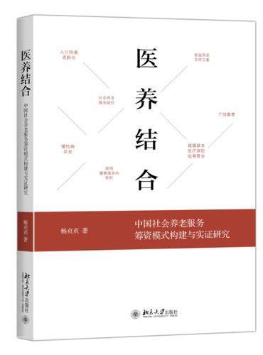 医养结合——中国社会养老服务筹资模式构建与实证研究