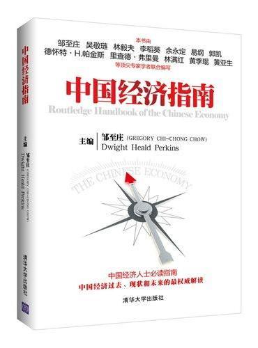 中国经济指南