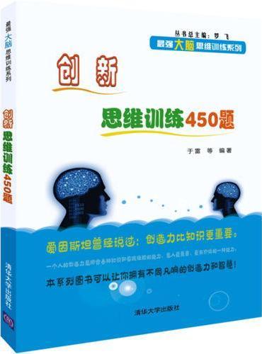 创新思维训练450题