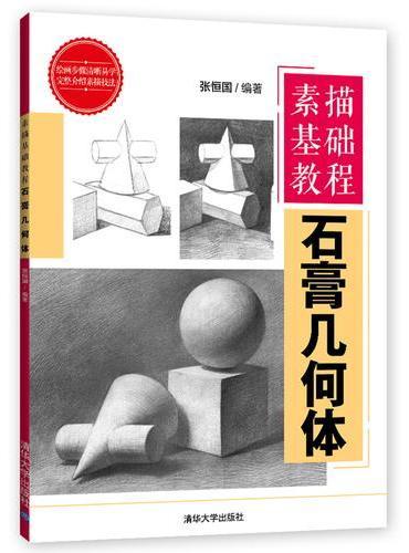 素描基础教程——石膏几何体