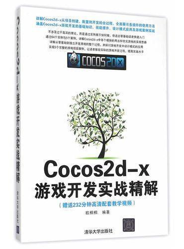 Cocos2d-x游戏开发实战精解