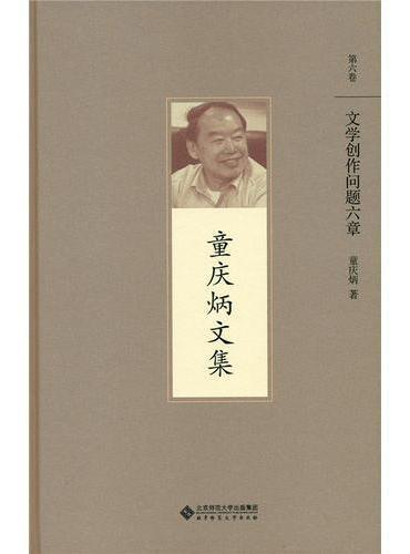 童庆炳文集 第六卷 文学创作问题六章