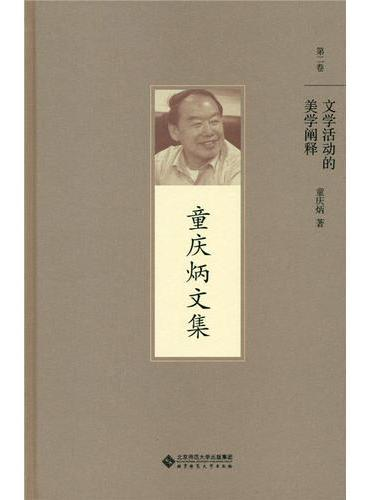 童庆炳文集 第二卷 文学活动的美学阐释