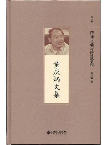 童庆炳文集 第三卷 精神之鼎与诗意家园