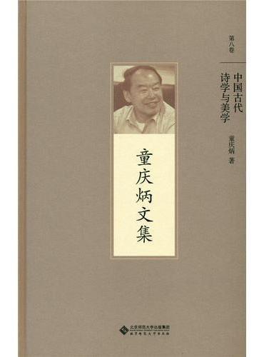童庆炳文集 第八卷 中国古代诗学与美学