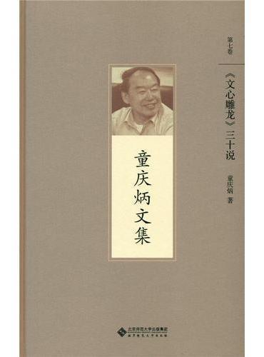 童庆炳文集 第七卷 《文心雕龙》三十说