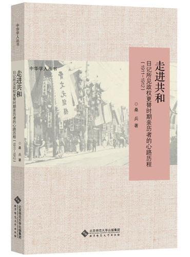 走进共和:日记所见政权更替时期亲历者的心路历程(1911-1913)