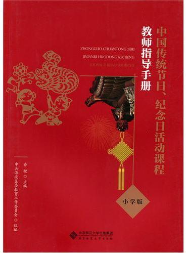 中国传统节日、纪念日活动课程教师指导手册(小学版)