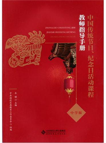 中国传统节日、纪念日活动课程教师指导手册(中学版)