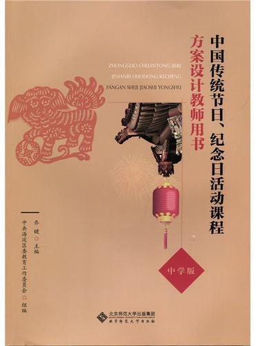 中国传统节日、纪念日活动课程方案设计教师用书(中学版)