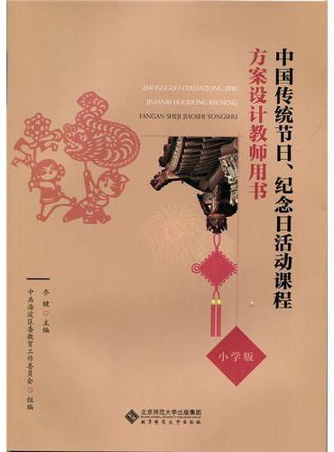 中国传统节日、纪念日活动课程方案设计教师用书(小学版)