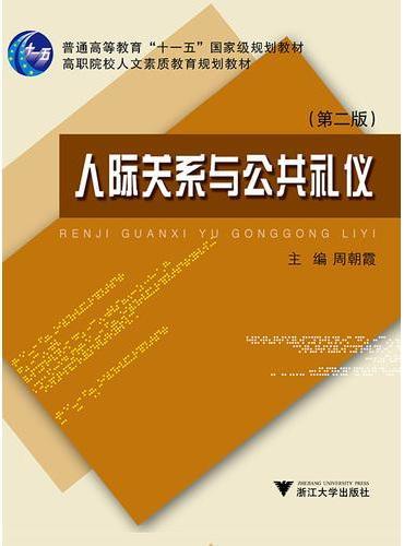 人际关系与公共礼仪 高职高专 第2版 高职院校人文素质教育规划教材