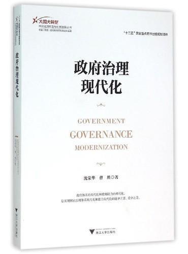 政府治理现代化