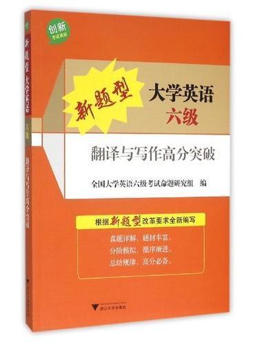 新题型大学英语六级翻译与写作高分突破 大学英语四、六级辅导丛书