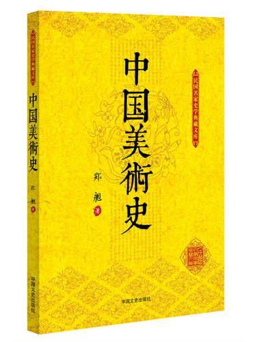 中国美术史(民国名家史学典藏文库)