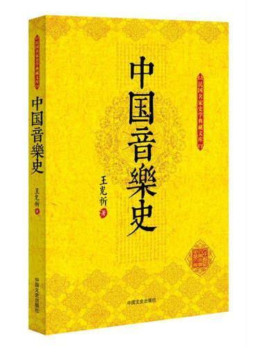 中国音乐史(民国名家史学典藏文库)
