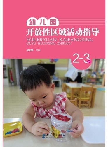 幼儿园开放性区域活动指导(2-3岁)