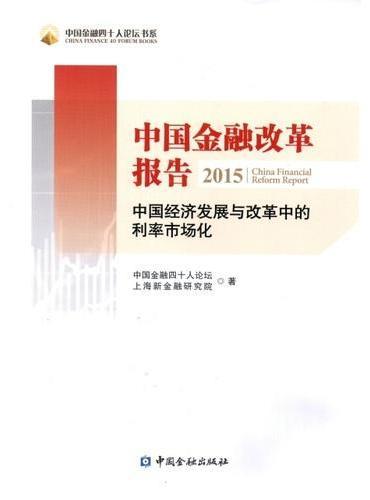 中国金融改革报告2015---中国经济发展与改革中的利率市场化