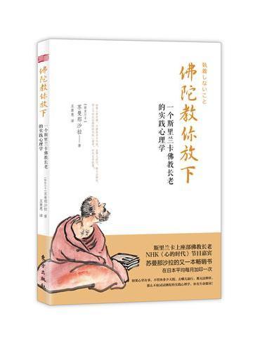 佛陀教你放下:一个斯里兰卡佛教长老的实践心理学
