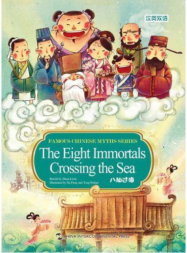 新版中国著名神话故事系列绘本:八仙过海(汉英)