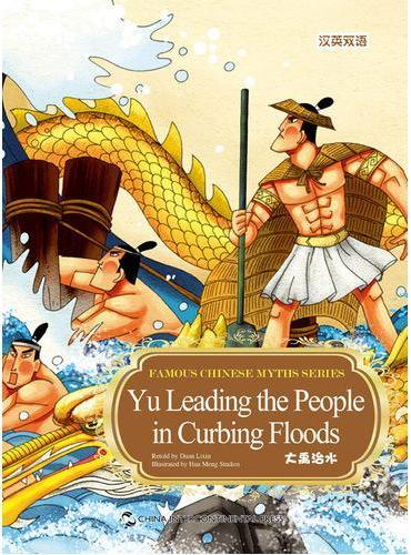 新版中国著名神话故事系列绘本:大禹治水(汉英)