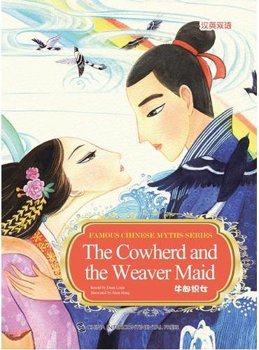 新版中国著名神话故事系列绘本:牛郎织女(汉英)
