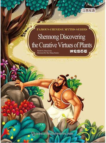 新版中国著名神话故事系列绘本:神农尝百草(汉英)