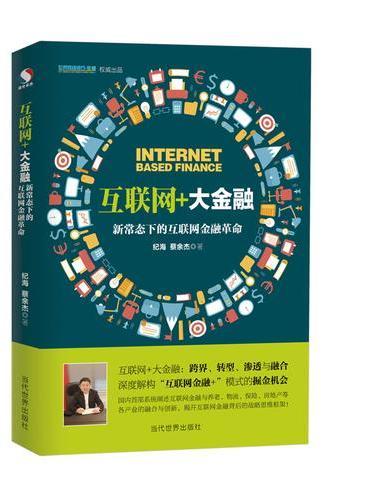 互联网+大金融:新常态下的互联网金融革命