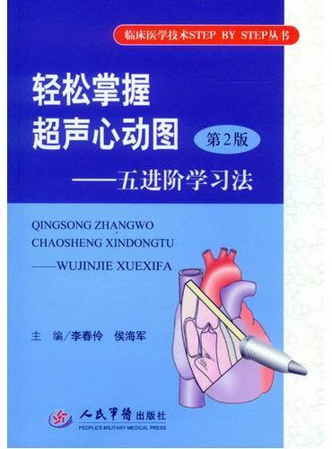 轻松掌握超声心动图(第二版).五进阶学习法.临床医学技术STEP BY STTP丛书