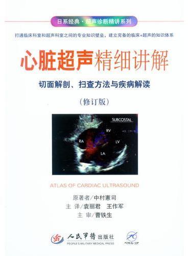 心脏超声精细讲解切面解剖、扫查方法与疾病解读(修订版).日系经典·超声诊断精讲系列