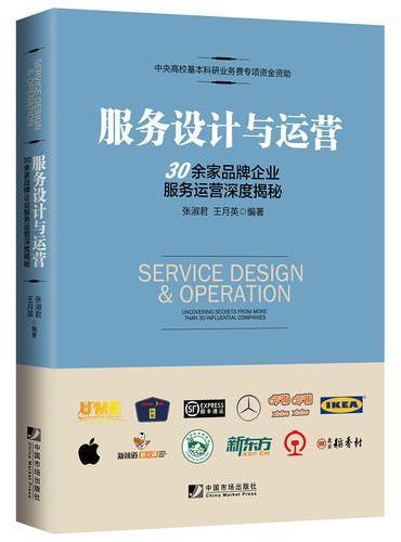 服务设计与运营:30余家品牌企业服务运营深度揭秘