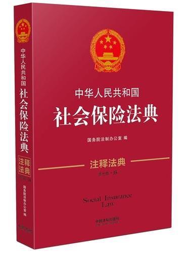 中华人民共和国社会保险法典·注释法典(新三版)