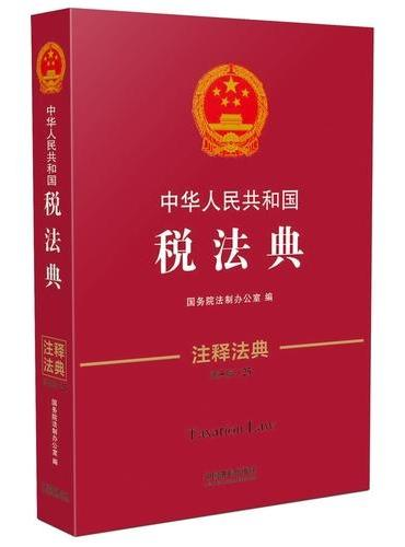 中华人民共和国税法典·注释法典(新三版)