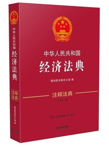 中华人民共和国经济法典·注释法典(新三版)