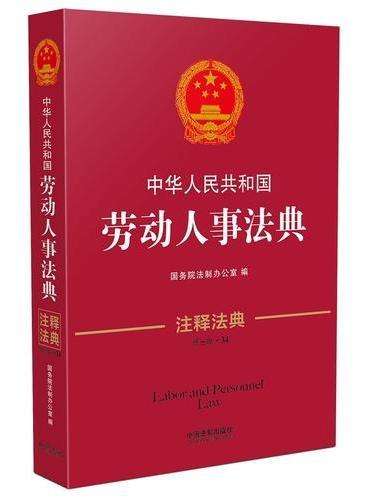中华人民共和国劳动人事法典·注释法典(新三版)