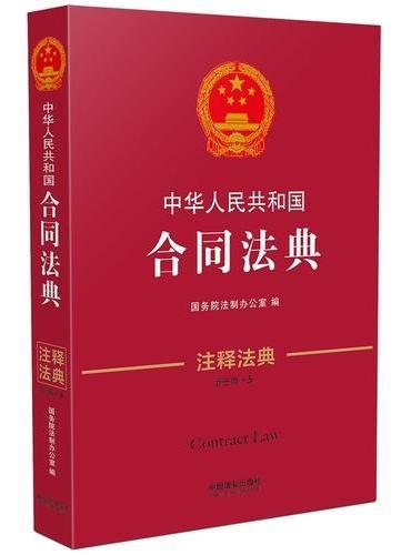 中华人民共和国合同法典·注释法典(新三版)