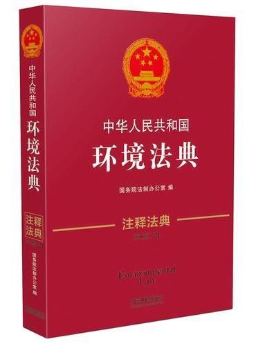中华人民共和国环境法典·注释法典(新三版)