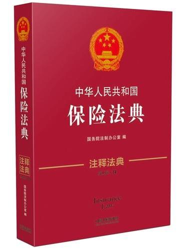 中华人民共和国保险法典·注释法典(新三版)