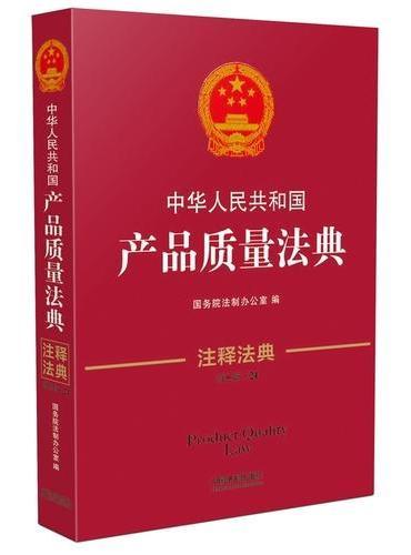 中华人民共和国产品质量法典·注释法典(新三版)