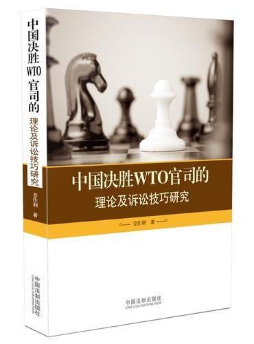 中国决胜WTO官司的理论及诉讼技巧研究
