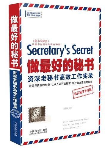 做最好的秘书:资深老秘书高效工作实录(机关秘书专用版)