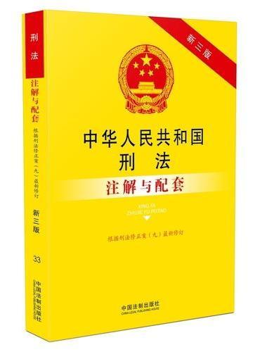 中华人民共和国刑法注解与配套(根据刑法修正案(九)最新修订)·注解与配套丛书