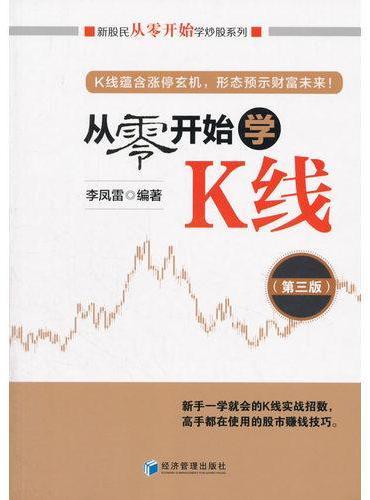 从零开始学K线(第三版)(新股民从零开始学炒股系列)