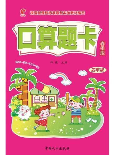 口算题卡春季版(四年级)